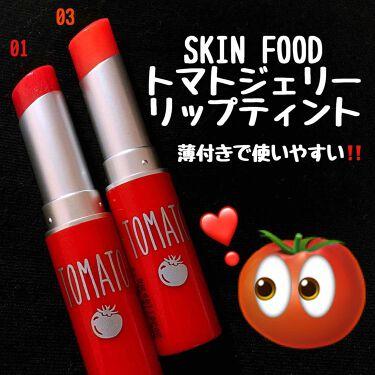 トマト ジェリー ティント リップ/SKINFOOD(スキンフード)/口紅を使ったクチコミ(1枚目)