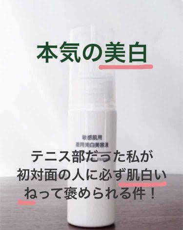 あすっぴさんの「メンソレータム メラノCC薬用しみ対策 美白化粧水<化粧水>」を含むクチコミ