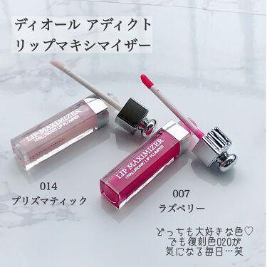 ディオール アディクト リップ マキシマイザー/Dior/リップグロスを使ったクチコミ(4枚目)