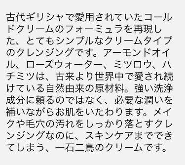 俳句/ラッシュ/クレンジングクリームを使ったクチコミ(2枚目)