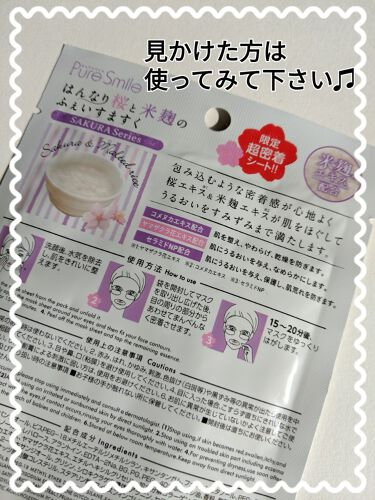 はんなり桜と米麹のふぇいすますく/Pure Smile/シートマスク・パックを使ったクチコミ(2枚目)