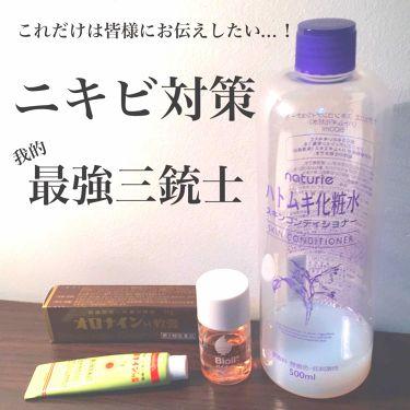mamamaさんの「ナチュリエスキンコンディショナー(ハトムギ化粧水)<化粧水>」を含むクチコミ
