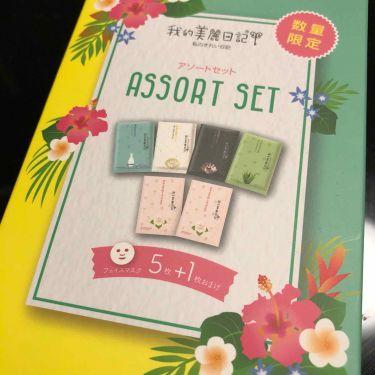 バラエティアソートセット/我的美麗日記/シートマスク・パックを使ったクチコミ(1枚目)