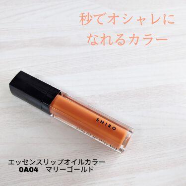 エッセンスリップオイルカラー/SHIRO/リップケア・リップクリームを使ったクチコミ(1枚目)