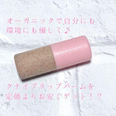 オーガニック リップバーム スイートアーモンドの香り/クナイプ/リップケア・リップクリームを使ったクチコミ(1枚目)