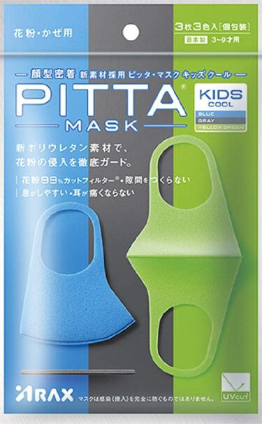 PITTA MASK KIDS COOL 3P3C