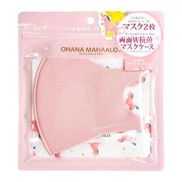 オハナ・マハロ   オリジナルマスク&マスクケースセット オハナ・マハロ   オリジナルマスク&マスクケースセット 〈ハリーアノヘア〉