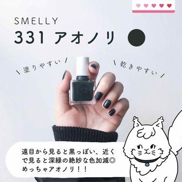 マニキュア/SMELLY(スメリー)/マニキュアを使ったクチコミ(1枚目)
