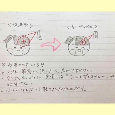 ケープ 3Dエクストラキープ 無香料/ケープ/ヘアスプレー・ヘアミストを使ったクチコミ(2枚目)