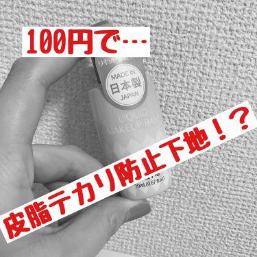 リキッド化粧下地D/DAISO/化粧下地を使ったクチコミ(1枚目)