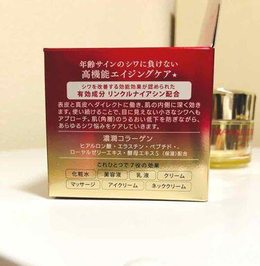 リンクルケア モイストジェルクリーム/グレイスワン/オールインワン化粧品を使ったクチコミ(2枚目)