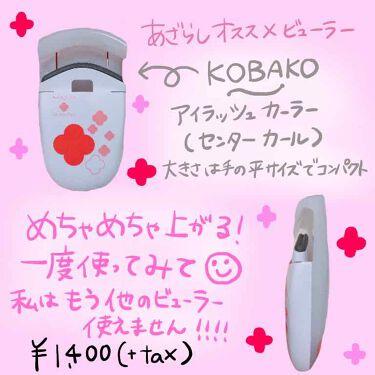 アイラッシュカーラー(センターカール)/KOBAKO/ビューラーを使ったクチコミ(1枚目)