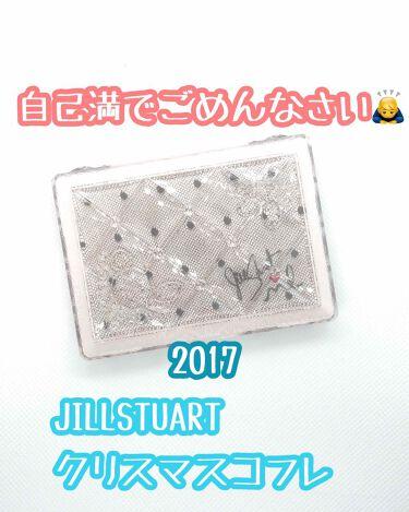 パジャマパーティコレクション (クリスマスコフレ 2017)/JILL STUART/メイクアップキットを使ったクチコミ(1枚目)