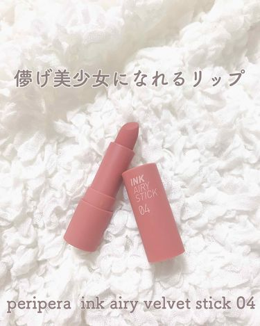 インク エアリー ベルベット スティック/PERIPERA/口紅を使ったクチコミ(1枚目)