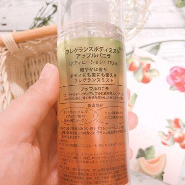 【画像付きクチコミ】この度メイコー化粧品様のフレグランスボディミスト(170ml/1980円)をお試しさせていただきました。4/9に新発売された商品です。こちらはボディミスト(香りのある体用の化粧水)になります。香りは3種類!♡フレ...