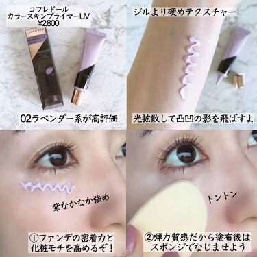 カラースキンプライマーUV/コフレドール/化粧下地を使ったクチコミ(4枚目)
