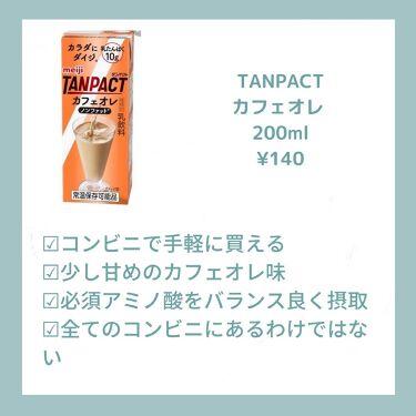 TANPACT カフェオレ/明治/ドリンクを使ったクチコミ(5枚目)