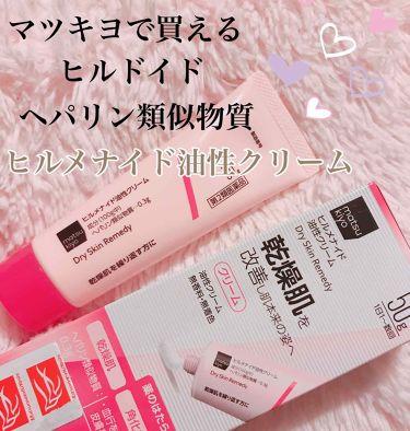 ヒルメナイド油性クリーム(医薬品)/matsukiyo/その他を使ったクチコミ(1枚目)