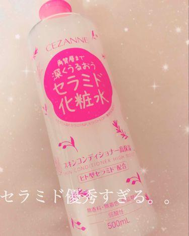 スキンコンディショナー高保湿/CEZANNE/化粧水を使ったクチコミ(1枚目)
