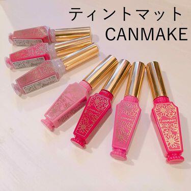 リップティントシロップ/CANMAKE/口紅 by nana…❁