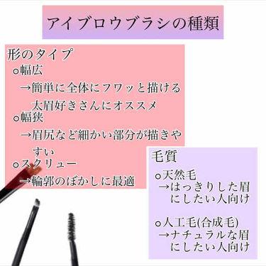 熊野筆 眉用/ロージーローザ/メイクブラシを使ったクチコミ(2枚目)