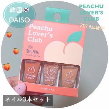 PEACHU LOVER'S CLUB ネイルポリッシュセット/DAISO/マニキュアを使ったクチコミ(1枚目)