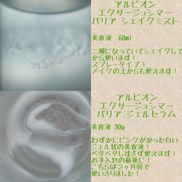 エクサージュシマー バリア シェイクミスト/ALBION/美容液を使ったクチコミ(2枚目)
