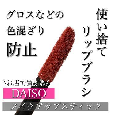 メイクアップスティック/DAISO/メイクブラシを使ったクチコミ(1枚目)