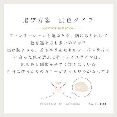 きらびか ビューティーセラムファンデーション/KiraBika/リキッドファンデーションを使ったクチコミ(3枚目)