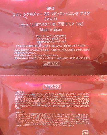 スキン シグネチャー 3D リディファイニング マスク/SK-II/シートマスク・パックを使ったクチコミ(2枚目)