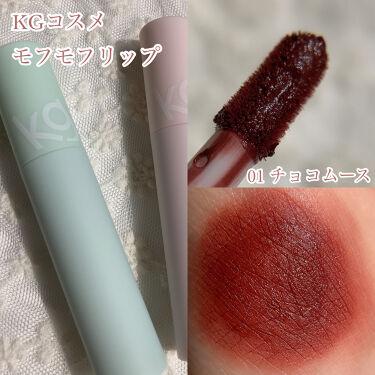 花染  緋鞠 on LIPS 「❁︎❁︎フォンダンショコラリップ❁︎❁︎⸜甘い挑発、攻める唇⸝..」(2枚目)