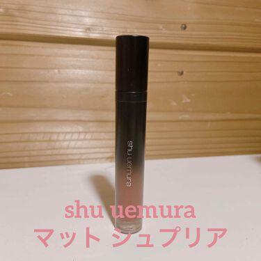 ラック シュプリア/shu uemura/リップグロスを使ったクチコミ(1枚目)