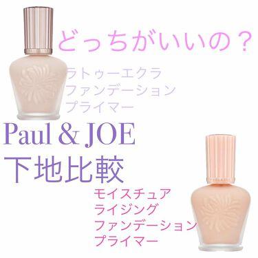ももの🍑さんの「ポール & ジョー ボーテラトゥー エクラ ファンデーション プライマー<化粧下地>」を含むクチコミ