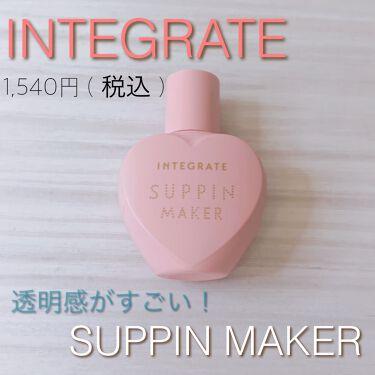 【画像付きクチコミ】今回は、資生堂integrateの「SUPPINMAKER」を試してみました!⭐️カラー色合いは結構明るめ。比較的肌の色が薄いわたしでも白くなったな、と感じます。ただ、その仕上がりがナチュラルなので不自然さはあまり感じません。さすが、...