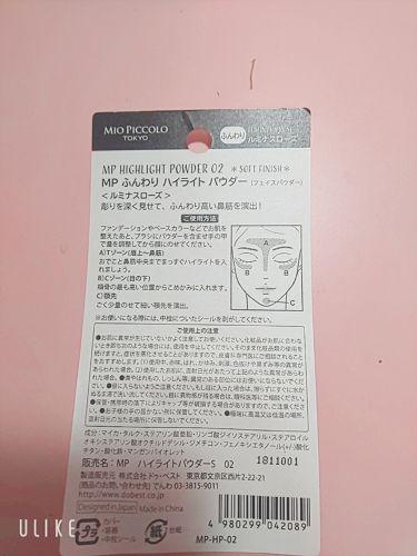 MP ふんわりハイライトパウダー/Mio Piccolo/その他を使ったクチコミ(3枚目)