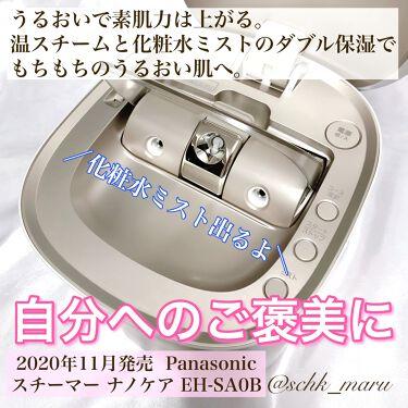 スチーマー ナノケア EH-SA0B/Panasonic/スキンケア美容家電を使ったクチコミ(1枚目)