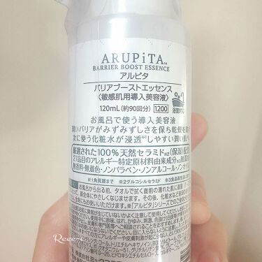 アルピタバリアブーストエッセンス/その他スキンケアを使ったクチコミ(3枚目)