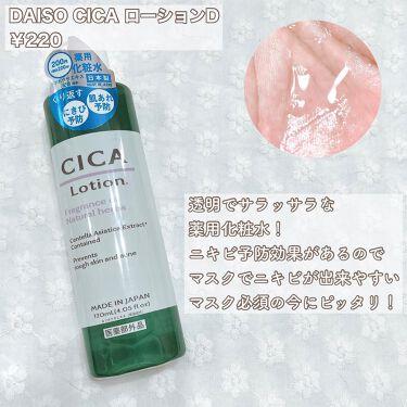 CICA フェイスマスク D/DAISO/シートマスク・パックを使ったクチコミ(4枚目)