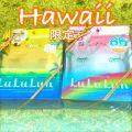 mkのクチコミ「姉がHawaiiに行ったので買って...」