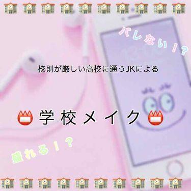 ぱ る 子 📛さんの「キャンメイクリップ&チーク ジェル<ジェル・クリームチーク>」を含むクチコミ