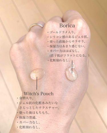 リアルスキンモイスチャーベース/Witch's Pouch/化粧下地を使ったクチコミ(2枚目)