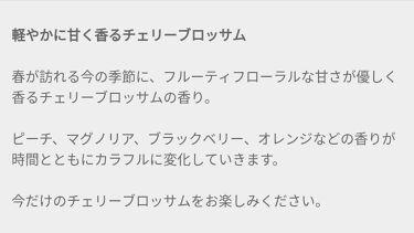 オードパルファン チェリーブロッサム /SHIRO/香水(レディース)を使ったクチコミ(2枚目)