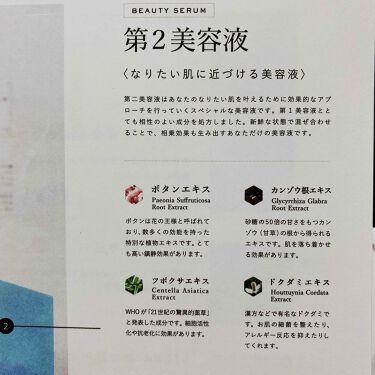 パーソナライズフェイスマスク「FUJIMI(フジミ)」/FUJIMI/シートマスク・パックを使ったクチコミ(2枚目)