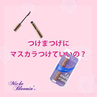 ミッシュブルーミン公式アカウント on LIPS 「つけまつげをつける時に、マスカラを塗ってもいいのか、悩みません..」(1枚目)