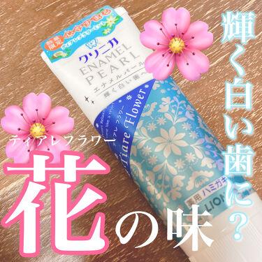 エナメルパール/クリニカ/歯磨き粉を使ったクチコミ(1枚目)