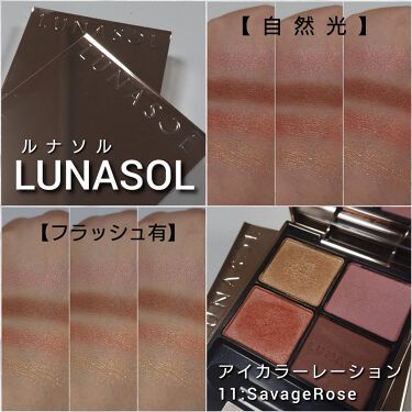 アイカラーレーション/LUNASOL/パウダーアイシャドウを使ったクチコミ(5枚目)