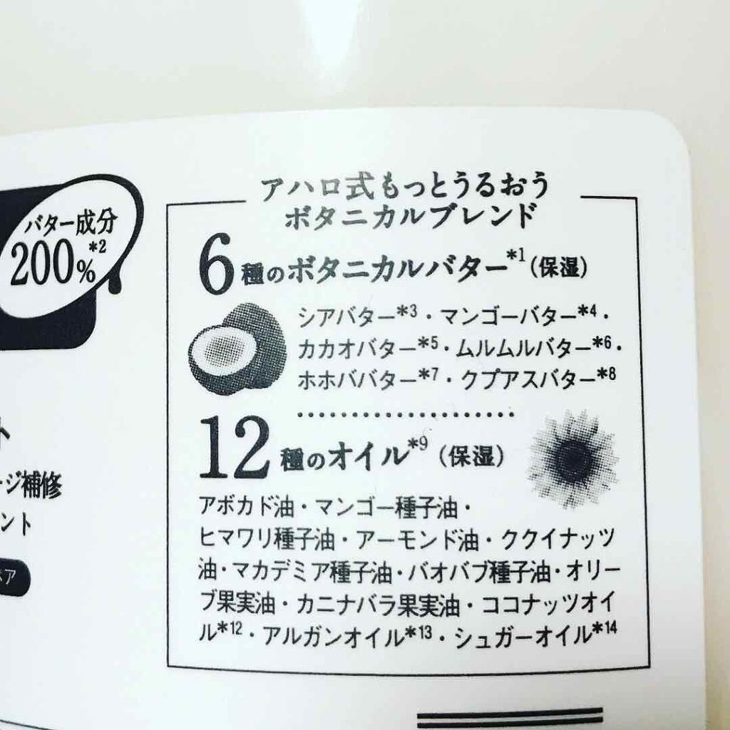 アハロバター リッチモイストシャンプー/ステラシード/シャンプー・コンディショナーを使ったクチコミ(4枚目)