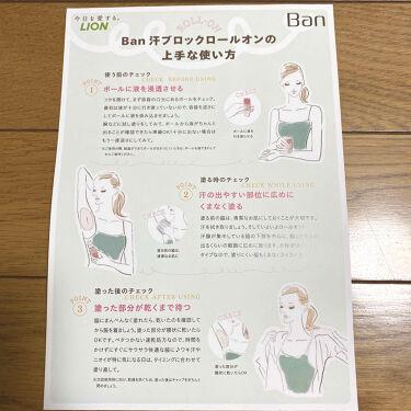 汗ブロック プラチナロールオン/Ban/デオドラント・制汗剤を使ったクチコミ(4枚目)