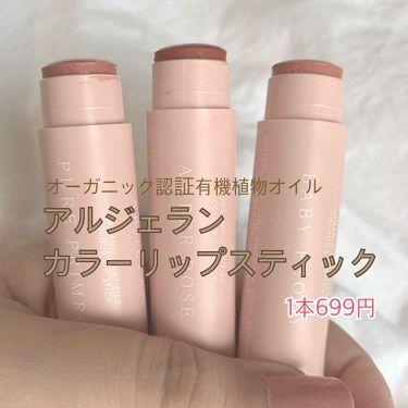 カラーリップスティック/アルジェラン/リップケア・リップクリームを使ったクチコミ(1枚目)