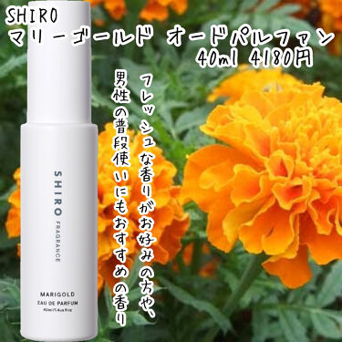 マリーゴールド オードパルファン/SHIRO/香水(レディース)を使ったクチコミ(2枚目)